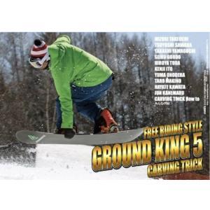 KAGAYAKING GROUND KING 5 カガヤキング グラウンドキング5 グラトリ カービングテクニック フリーライディング テクニカル スノーボード カービング DVD|dreamy1117