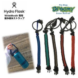 Hydro Flask ハイドロフラスク 専用アクセサリー WideMouth用 編み編みストラップ 新色 手提げ HAWAII  ハワイ限定 dreamy1117