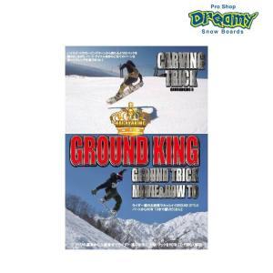 KAGAYAKING カガヤキング GROUNDKING 6〜GROUND TRICK〜 MOVIE&HOW TO グラトリ  DVD カービング フリーラン|dreamy1117