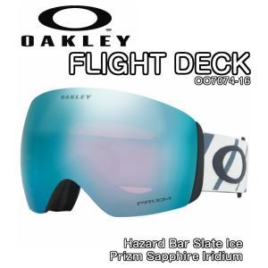 OAKLEY 17-18 FLIGHT DECK OO7074-16 オークリー フライトデッキ ゴーグル Goggle Hazard Bar Slate Ice Prizm Sapphire Iridium プリズムレンズ 正規品|dreamy1117
