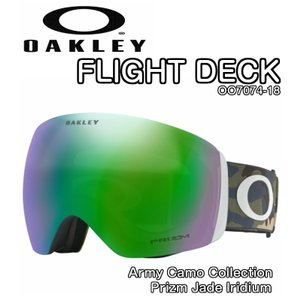 OAKLEY 17-18 FLIGHT DECK OO7074-18 オークリー フライトデッキ ゴーグル Goggle Army Camo Collection Prizm Jade Iridium プリズムレンズ 正規品|dreamy1117