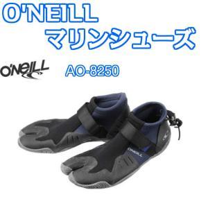O'NELL(オニール) スーパーフリーク リーフブーツ AO-8250 マリンシューズ|dreamy1117