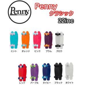 """PENNY ペニー CLASSIC2 22インチ スケートボード 正規品 ミニクルーザー【CLASSIC SERIES 22""""】クラシック2 dreamy1117"""