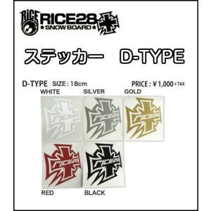 RICE28 ライス カッティングステッカー D-TYPE 18cm スノーボード 正規品|dreamy1117