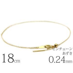 【線径0.24mm/18cm】k18 ゴールド あずきチェーン ブレスレット ピンチェーン 18金|dredline