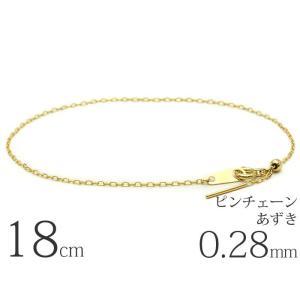 【線径0.28mm/18cm】k18 ゴールド あずきチェーン ブレスレット ピンチェーン 18金|dredline