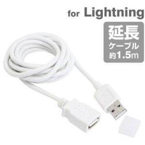 藤本電業 2A Lightning 延長ケーブル1.5M CK-E02WH 製品型番:CK-E02WH|dresma