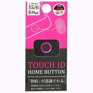 ホームボタン シール 指紋認証可能 TOUCH ID クリア/ピンク 藤本電業 OCI-A04|dresma