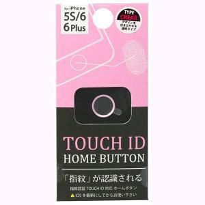 ホームボタン シール 指紋認証可能 TOUCH ID クリア/ライトピンク 藤本電業 OCI-A05|dresma