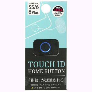 ホームボタン シール 指紋認証可能 TOUCH ID クリア/ブルー 藤本電業 OCI-A06|dresma