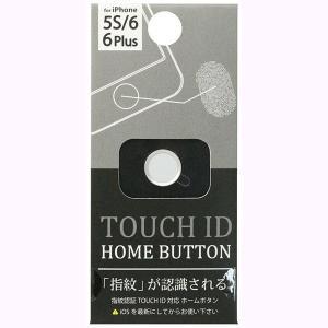ホームボタン シール 指紋認証可能 TOUCH ID ホワイト/シルバー 藤本電業 OCI-A08|dresma