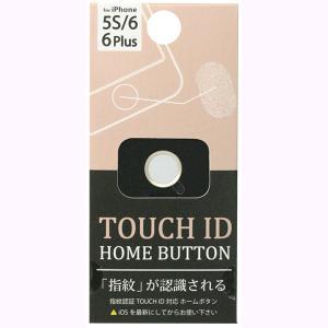 ホームボタン シール 指紋認証可能 TOUCH ID ホワイト/ゴールド 藤本電業 OCI-A09|dresma