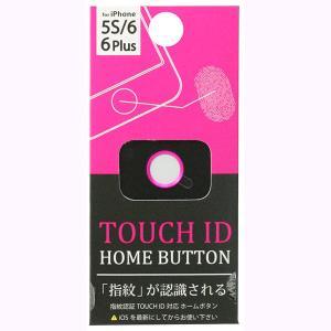 ホームボタン シール 指紋認証可能 TOUCH ID ホワイト/ピンク 藤本電業 OCI-A10|dresma