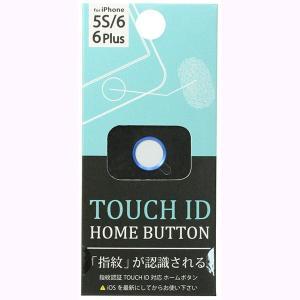 ホームボタン シール 指紋認証可能 TOUCH ID ホワイト/ブルー 藤本電業 OCI-A12|dresma
