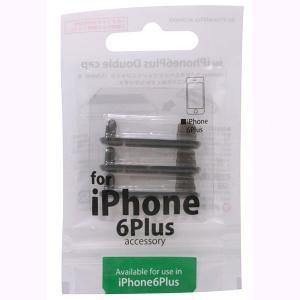藤本電業 iPhone6Plus Lightning Double cap スモーク OCP-iP6P02|dresma