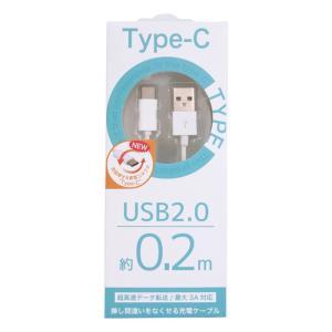 【1000円ポッキリ】Type-C USB2.0 0.2m 藤本 CK-C01WH|dresma