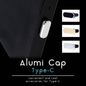 アルミニウム Type-C キャップ タイプCキャップ Type-cピン アクセサリー Aluminum Type-C Cap ホコリ防止 藤本電業 OCP-CA0|dresma