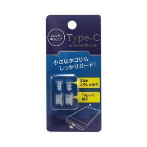 OSMA(オズマ) CF-C01C スマートフォン用イヤホン、Type-Cキャップ クリアの商品画像|ナビ
