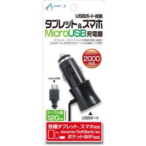 エアージェイ 2アンペア DC充電器 スマホ,タブレット対応 DKJ-2SDXB dresma