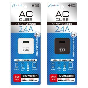 USBポート キューブ型 AC充電器 2.4A PSE規格対応 スマホ タブレット コンパクト エアージェイ AKJ-SD24A|dresma
