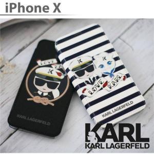 iPhoneX 手帳型 ケース KARL LAGERFELD カールラガーフェルド 公式ライセンス商品 2デザイン(ブラック・ストライプ) エアージェイ KLFLBKPXKS dresma