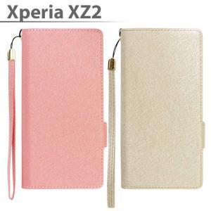 Xperia XZ2 SO-03K SOV37 SoftBank XperiaXZ2 ケース カバー シャイニー手帳型ケース スリム マグネット付 薄型 手帳型 二つ折 シンプル エアージェイ dresma