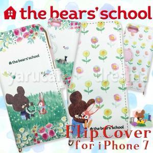 iPhone7対応 手帳型ケース カバー くまのがっこう フリップカバー ジャッキー The Bears school JACKIE キャラクター グルマンディーズ KG-129|dresma