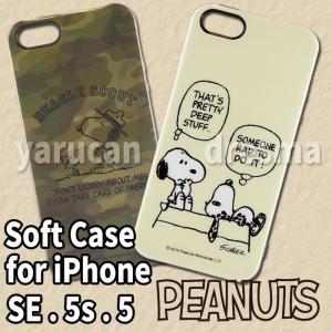 iPhoneSE iPhone5s iPhone5対応 ケース カバー ピーナッツ ソフトケース PEANUTS スヌーピー SNOOPY キャラクター コミック グルマンディーズ SNG-159|dresma