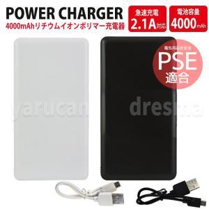【予約】4000mAh コンパクト 充電器 USB出力 リチウムイオンポリマー充電器 モバイルバッテ...