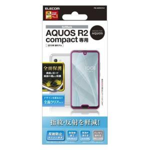 AQUOS R2 compact フィルム 液晶保護フィルム フルカバー 反射防止 指紋防止 気泡が消える クリア エレコム PM-AQR2CFLR|dresma