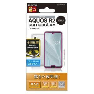 AQUOS R2 compact フィルム 液晶保護フィルム フルカバー 高光沢 指紋防止 気泡が消える クリア エレコム PM-AQR2CFLRGN|dresma