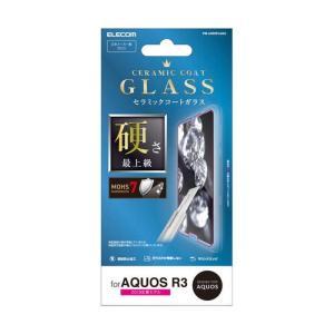 AQUOS R3 SH-04L SHV44 保護フィルム アクオス アール スリー ガラスフィルム セラミックコート エレコム PM-AQR3FLGGC|dresma