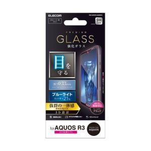 AQUOS R3 SH-04L SHV44 保護フィルム アクオス アール スリー フルカバーガラスフィルム ブルーライトカット 0.33mm ブラック エレコム PM-AQR3FLGGRBLB|dresma