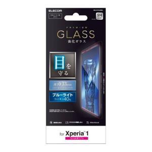 Xperia 1 SO-03L SOV40 保護フィルム エクスペリア ワン ガラスフィルム 0.33mm ブルーライトカット エレコム PM-X1FLGGBL|dresma