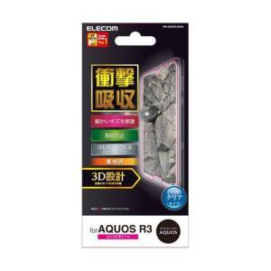 AQUOS R3 SH-04L SHV44 保護フィルム アクオス アール スリー フルカバーフィルム 衝撃吸収 傷リペア 防指紋 透明 エレコム PM-AQR3FLPKRG|dresma