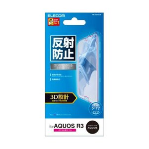 AQUOS R3 SH-04L SHV44 保護フィルム アクオス アール スリー フルカバーフィルム 反射防止 透明 エレコム PM-AQR3FLR|dresma
