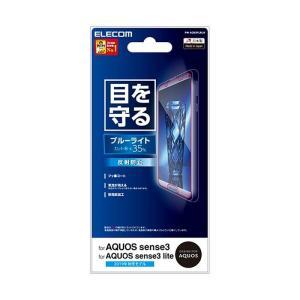 AQUOS sense3/AQUOS sense3 lite 液晶保護フィルム ブルーライトカット 反射防止 指紋防止 抗菌加工 エレコム PM-AQS3FLBLN|dresma