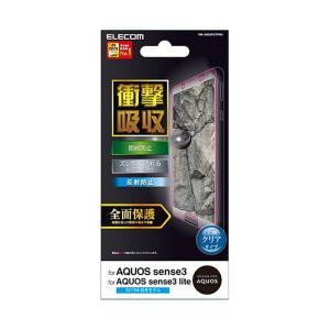 AQUOS sense3/AQUOS sense3 lite 液晶保護フィルム フルカバー 全面保護 衝撃吸収 指紋防止 反射防止 エレコム PM-AQS3FLFPRN|dresma