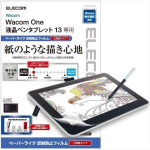 Wacom One 液晶ペンタブレット 13 専用 液晶保護フィルム ペーパーライク 反射防止 上質...