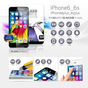 新設計! iPhone6s/6/6sPlus/6Plus用 強化ガラス保護フィルム 硬度9H Apple ガラスフィルム 液晶保護フィルム GSIP6S/6SP dresma