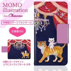全機種対応 手帳型スマートフォンケース MOMO illustration×ドレスマ スペシャルコラボ企画 シンディ Let's Start A Fabulous Show OOM-003 dresma