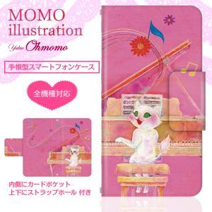 全機種対応 手帳型スマートフォンケース MOMO illustration×ドレスマ スペシャルコラボ企画 シンディ Brilliant Tone, Flowing Music ! ドレスマ OOM-005 dresma