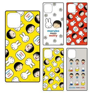 iPhone12mini 対応 ケース maruko meets miffy スクエアガラスケース ハイブリッドケース dresma