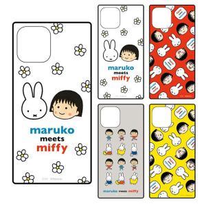 iPhone12ProMax 対応 ケース maruko meets miffy スクエアガラスケース ハイブリッドケース dresma