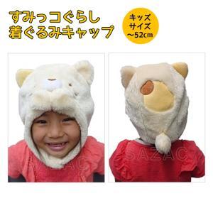 こども向け 〜52cm すみっコぐらし ねこ子供用着ぐるみ帽子 サンエックス サザック RAX-049|dresma