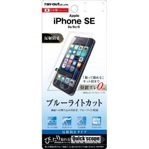 iPhoneSE/5s/5c/5 アイフォンSE 液晶保護フィルム ブルーライトカット 反射防止 レイアウト RT-P11SF/K1|dresma