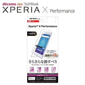 Xperia X Performance SO-04H/SOV33 エクスペリアXパフォーマンス 保護フィルム さらさらタッチ 指紋 反射防止フィルム レイアウト RT-RXPXPF/H1 dresma