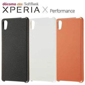 Xperia X Performance SO-04H/SOV33 エクスペリアXパフォーマンス ケース/カバー ハードケース マットコート レイアウト RT-RXPXPC4|dresma