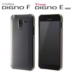 DIGNO F/DIGNO E 503KC ディグノ ケース/カバー ハードケース 3Hコート クリア レイアウト RT-KDFC3/CM|dresma
