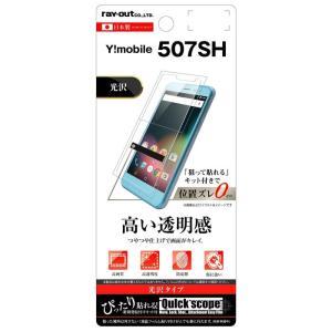 android one 507SH 保護フィルム アンドロイドワン 指紋防止/光沢フィルム レイアウト RT-ANO1F/A1 dresma